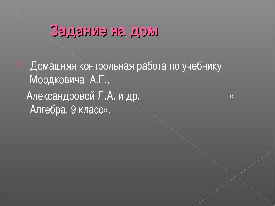 Задание на дом Домашняя контрольная работа по учебнику Мордковича А.Г., Алек...