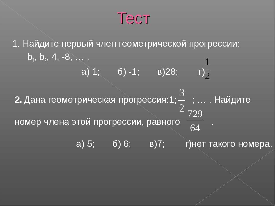 Тест 1. Найдите первый член геометрической прогрессии: b1, b2, 4, -8, … . a)...
