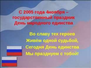 С 2005 года 4ноября – государственный праздник День народного единства Во сла