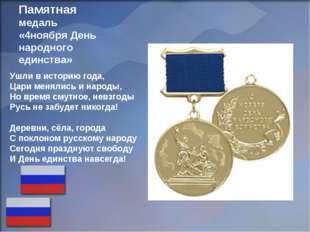 Памятная медаль «4ноября День народного единства» Ушли в историю года, Цари м