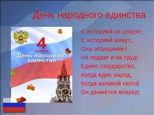 День народного единства С историей не спорят, С историей живут, Она объединяе