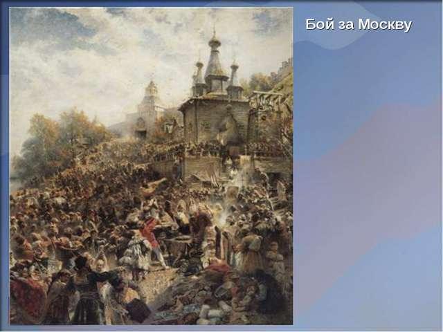 Бой за Москву