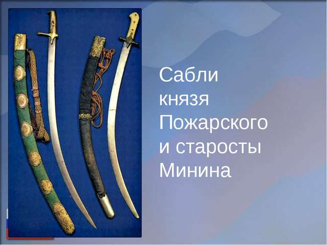 Сабли князя Пожарского и старосты Минина