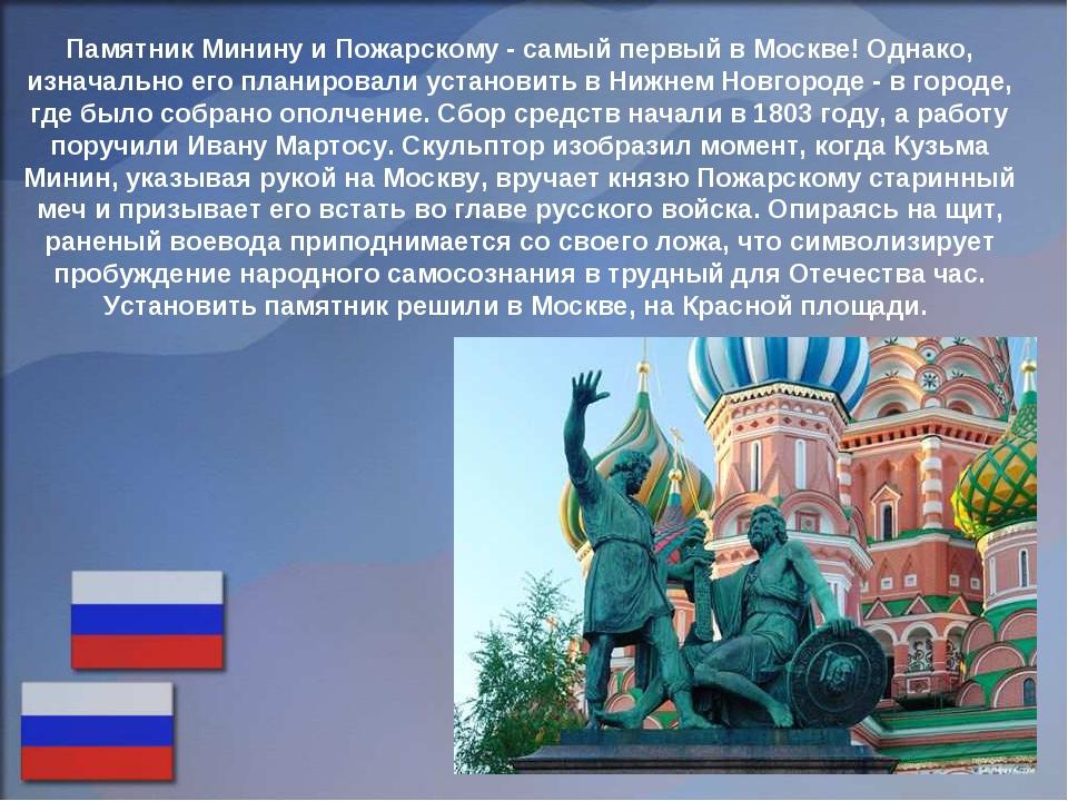 Памятник Минину и Пожарскому - самый первый в Москве! Однако, изначально его...