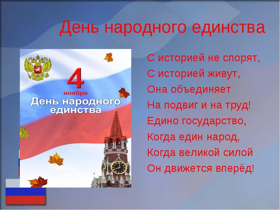 День народного единства С историей не спорят, С историей живут, Она объединяе...