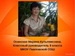 Осинская Марина Кульпеисовна. Классный руководитель 9 класса МКОУ Павловской