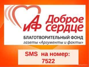 SMS на номер: 7522