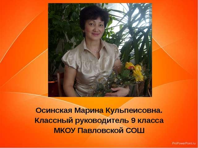 Осинская Марина Кульпеисовна. Классный руководитель 9 класса МКОУ Павловской...