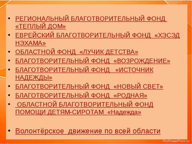 РЕГИОНАЛЬНЫЙ БЛАГОТВОРИТЕЛЬНЫЙ ФОНД «ТЕПЛЫЙ ДОМ» ЕВРЕЙСКИЙ БЛАГОТВОРИТЕЛЬНЫЙ...