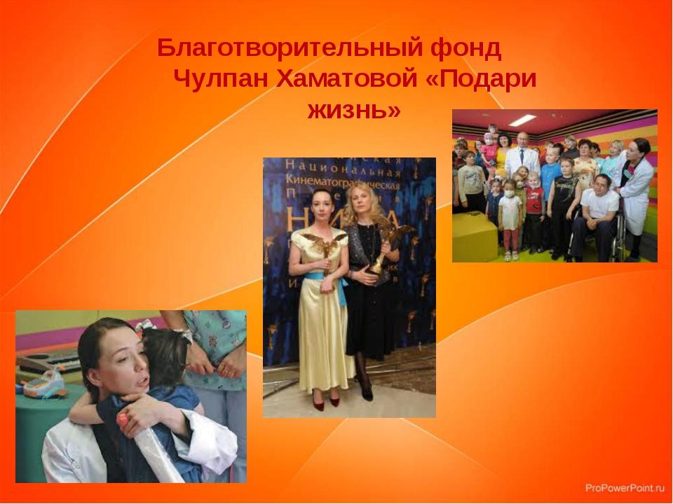 Благотворительный фонд Чулпан Хаматовой «Подари жизнь»