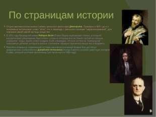 По страницам истории Отцом нанотехнологии можно считать греческого философа Д
