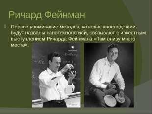 Ричард Фейнман Первое упоминание методов, которые впоследствии будут названы