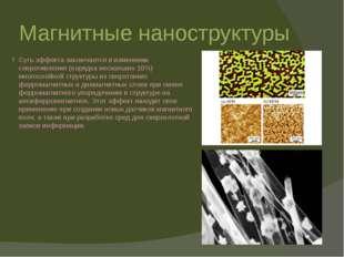 Магнитные наноструктуры Суть эффекта заключается в изменении сопротивления (п