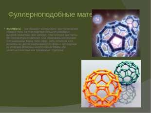 Фуллерноподобные материалы Фуллерены - они образуют молекулярно- кристалличес