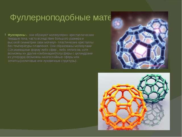 Фуллерноподобные материалы Фуллерены - они образуют молекулярно- кристалличес...