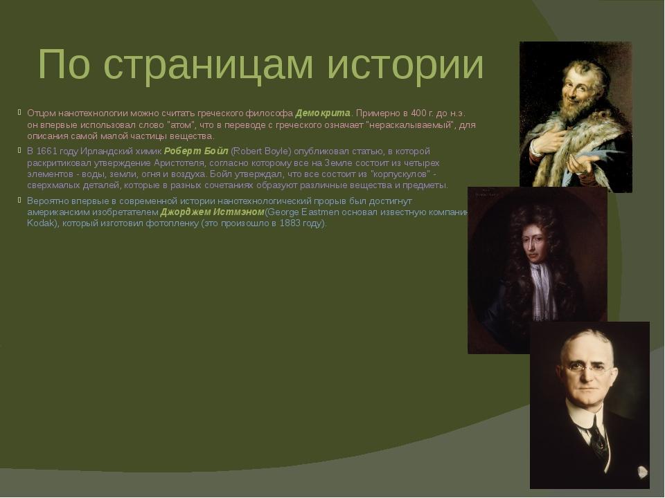 По страницам истории Отцом нанотехнологии можно считать греческого философа Д...