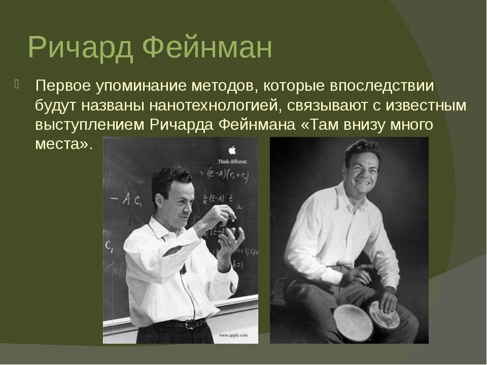 Ричард Фейнман Первое упоминание методов, которые впоследствии будут названы...
