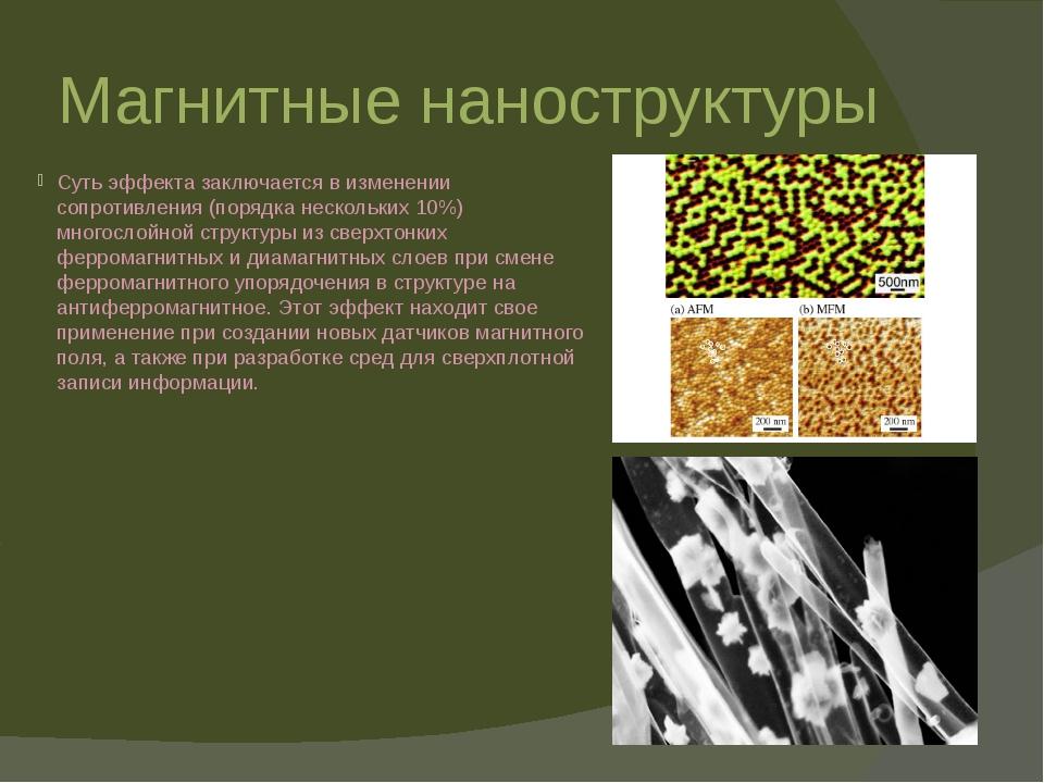 Магнитные наноструктуры Суть эффекта заключается в изменении сопротивления (п...