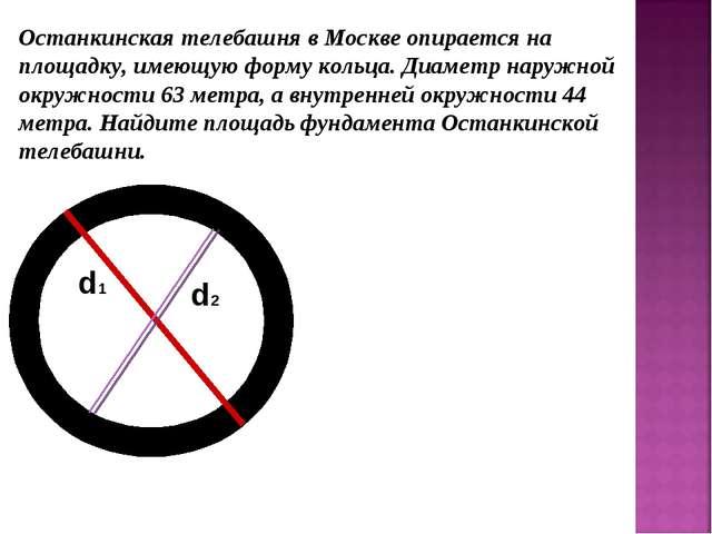 Останкинская телебашня в Москве опирается на площадку, имеющую форму кольца....