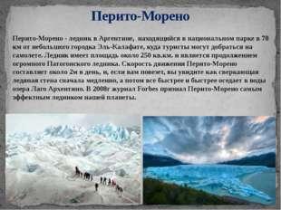 Перито-Морено Перито-Морено - ледник в Аргентине, находящийся в национальном
