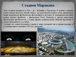 Стадион Маракана Этот стадион находится в Рио – де – Жанейро в Бразилии. В зд