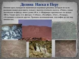 Долина Наска в Перу Именно здесь находятся знаменитые огромные рисунки, котор