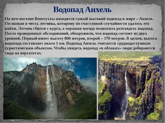 Водопад Анхель На юго-востоке Венесуэлы находится самый высокий водопад в мир...