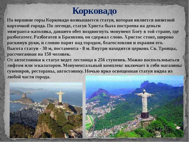 Корковадо На вершине горы Корковадо возвышаетсястатуя, которая является визи...