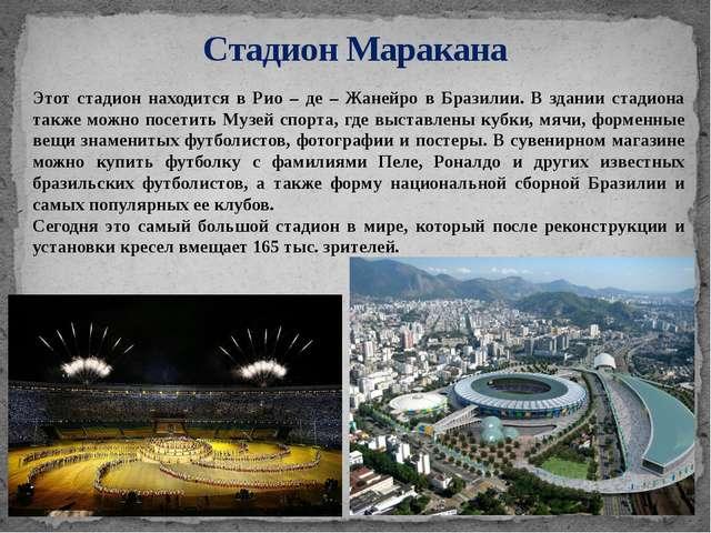 Стадион Маракана Этот стадион находится в Рио – де – Жанейро в Бразилии. В зд...