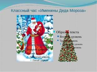Классный час «Именины Деда Мороза»