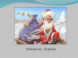 Узбекистан - Корбобо