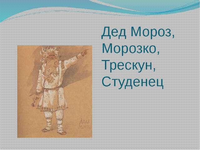 Дед Мороз, Морозко, Трескун, Студенец