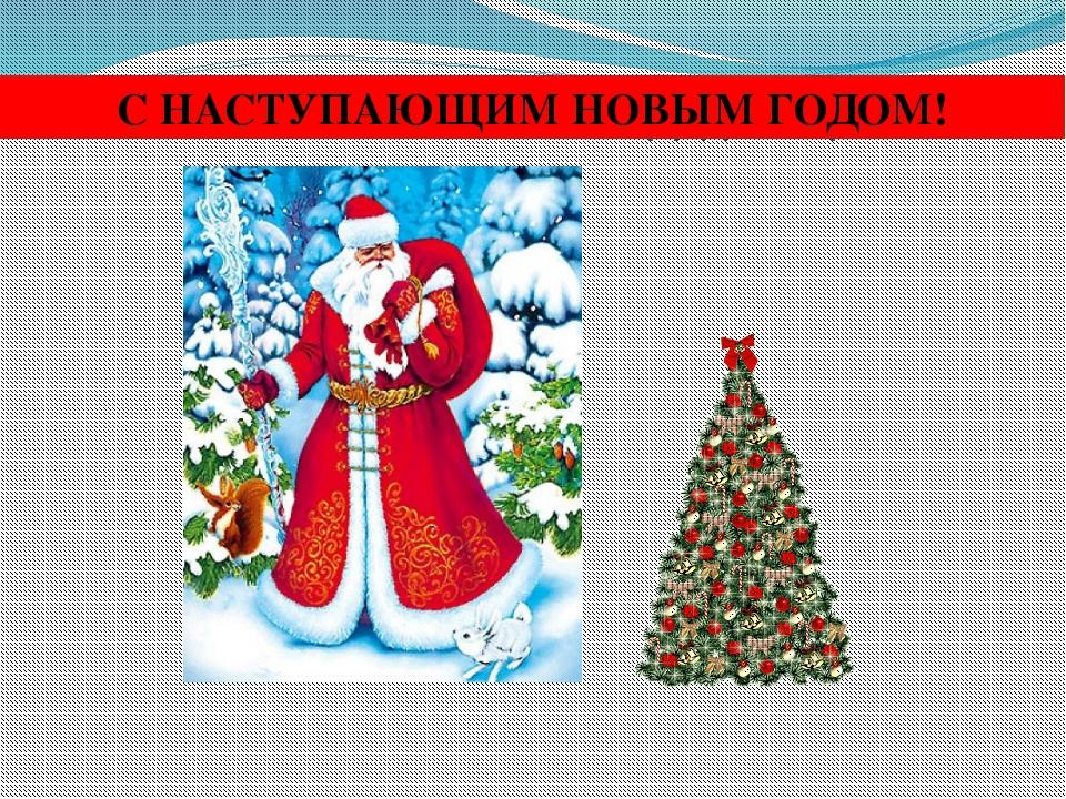 Классный час «Именины Деда Мороза» С НАСТУПАЮЩИМ НОВЫМ ГОДОМ!