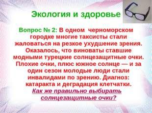 Экология и здоровье Вопрос № 2: В одном черноморском городке многие таксисты