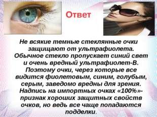 Ответ Не всякие темные стеклянные очки защищают от ультрафиолета. Обычное сте