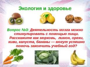 Вопрос №3: Деятельность мозга можно стимулировать с помощью пищи. Расскажите
