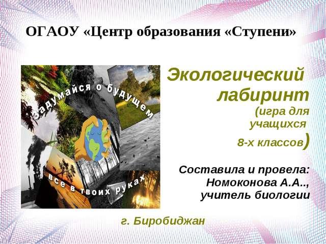ОГАОУ «Центр образования «Ступени» Экологический лабиринт (игра для учащихся...