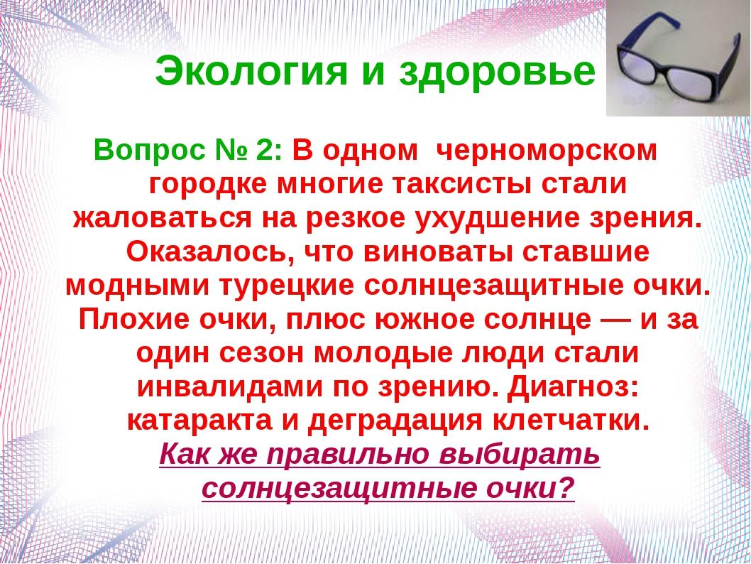Экология и здоровье Вопрос № 2: В одном черноморском городке многие таксисты...