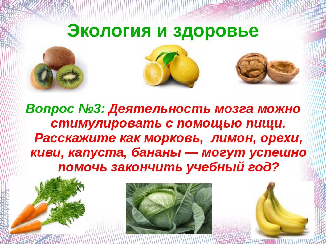 Вопрос №3: Деятельность мозга можно стимулировать с помощью пищи. Расскажите...
