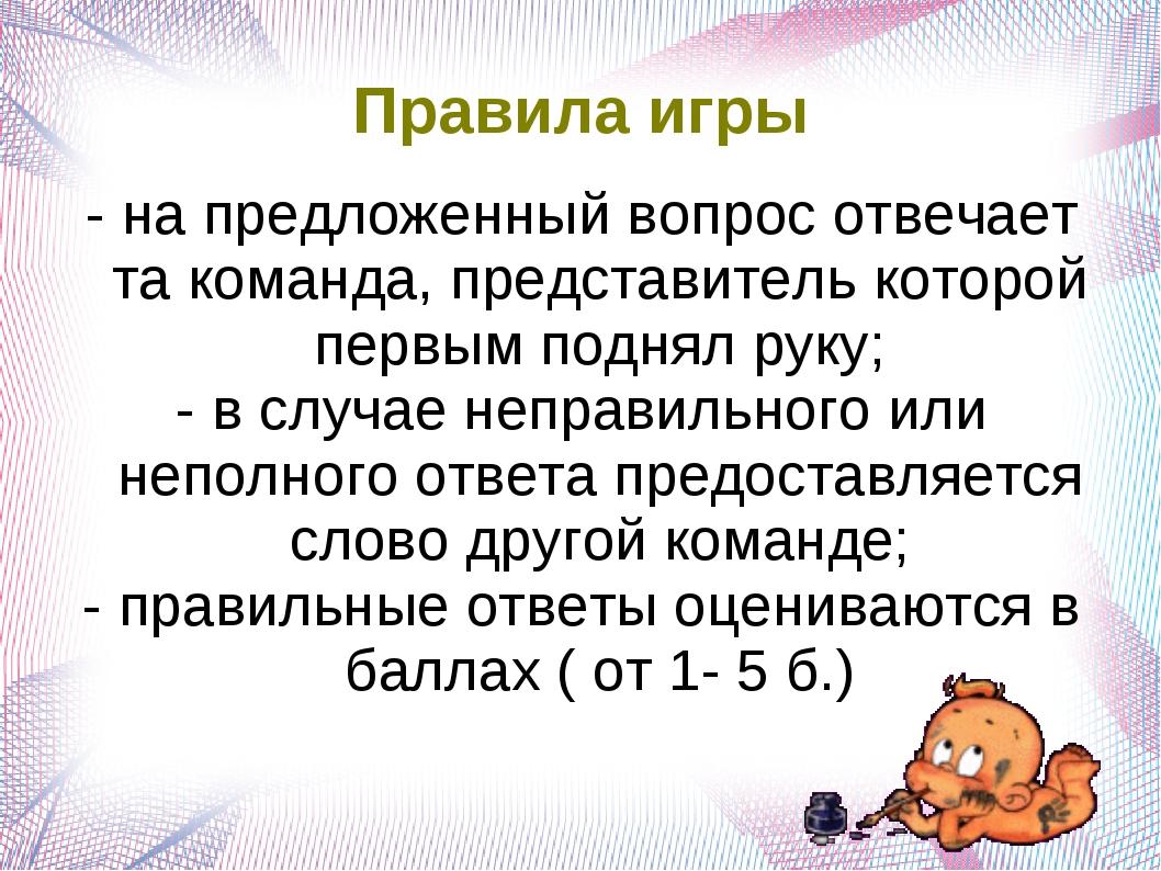 Правила игры - на предложенный вопрос отвечает та команда, представитель кото...
