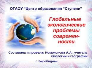 """ОГАОУ """"Центр образования """"Ступени"""" Глобальные экологические проблемы современ"""