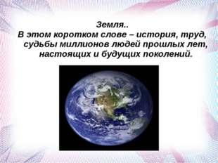 Земля.. В этом коротком слове – история, труд, судьбы миллионов людей прошлых