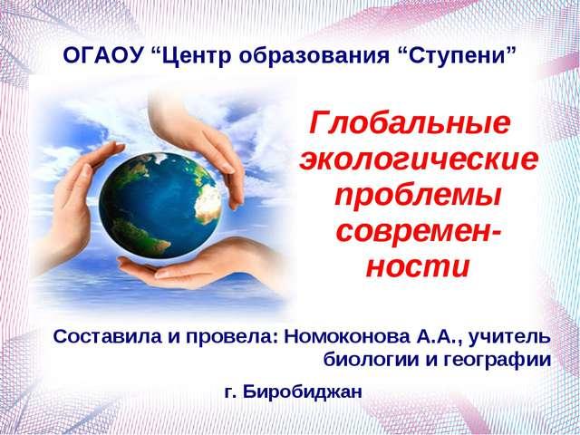 """ОГАОУ """"Центр образования """"Ступени"""" Глобальные экологические проблемы современ..."""