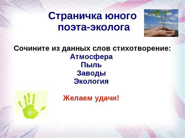 Страничка юного поэта-эколога Сочините из данных слов стихотворение: Атмосфер...