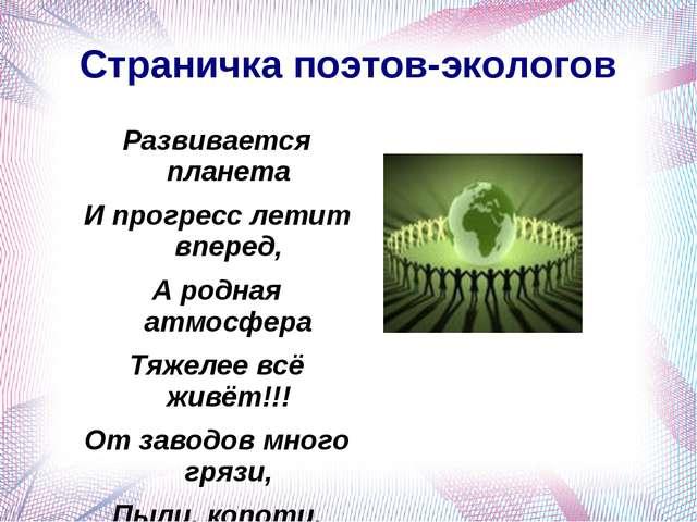 Страничка поэтов-экологов Развивается планета И прогресс летит вперед, А родн...
