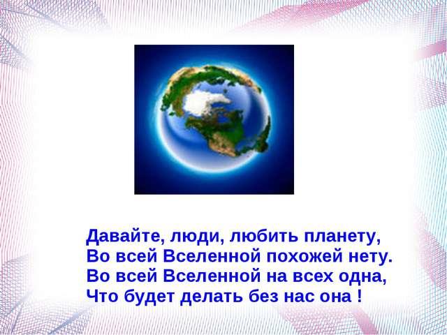 Давайте, люди, любить планету, Во всей Вселенной похожей нету. Во всей Вселен...