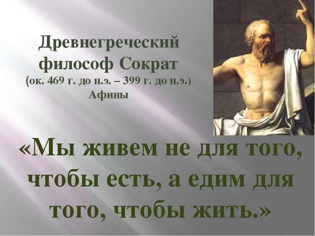 Древнегреческий философ Сократ (ок. 469 г. до н.э. – 399 г. до н.э.) Афины «М...