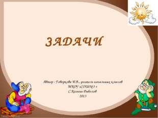 Автор : Говоркова И.В., учитель начальных классов МКОУ «СОШ№ 3 » С.Камень-Рыб