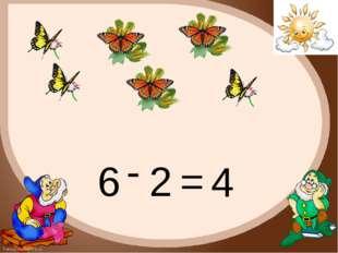 6 - 2 = 4 FokinaLida.75@mail.ru