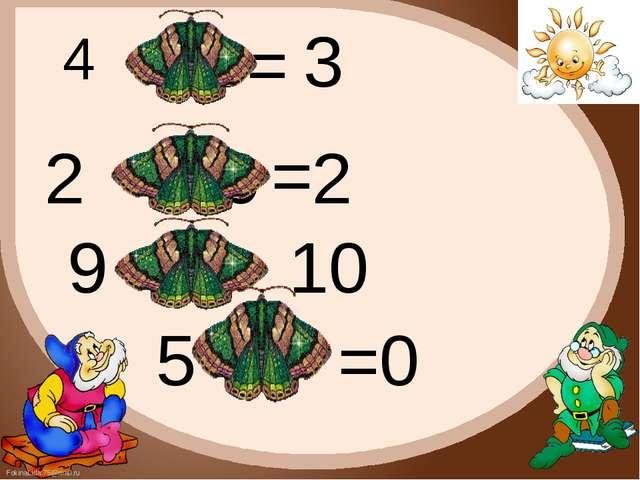 4 - 1 = 3 2 +/- 0 = 2 9 +1= 10 5 -5 =0 FokinaLida.75@mail.ru